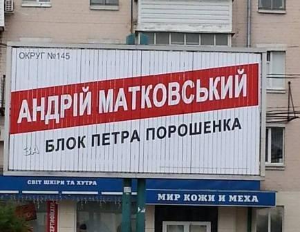 Матковский билборд 2