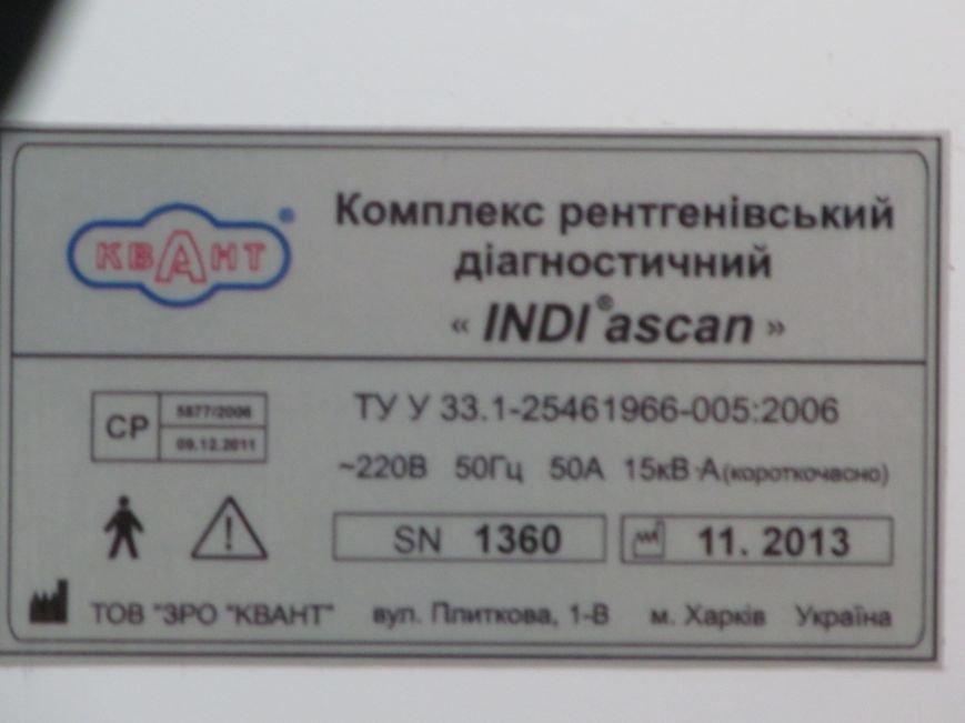 В Кременчуге запущен новый рентгеновский диагностический комплекс (ФОТО), фото-8