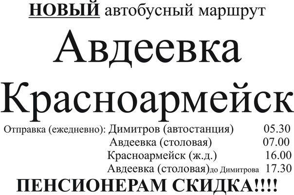 Регулярный маршрут из города Авдеевка, фото-1