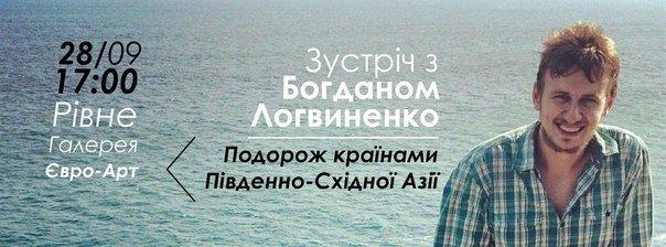 Український мандрівник Богдан Логвиненко – у Рівному, фото-1