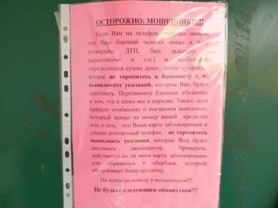 В Белореченском районе прошла акция «Внимание: мошенники!», фото-1