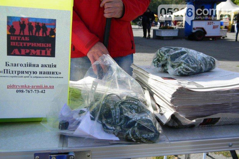 В Кременчуге молодежь собирает средства  на помощь армии, фото-2