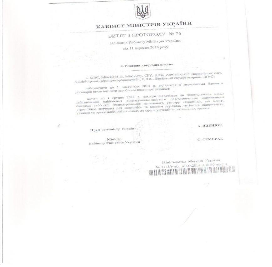 Яценюк перевел зарплаты силовиков на неблагонадежные банки, фото-1