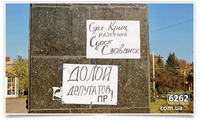 Славянск - начались волнения на площади. (фото) - фото 8