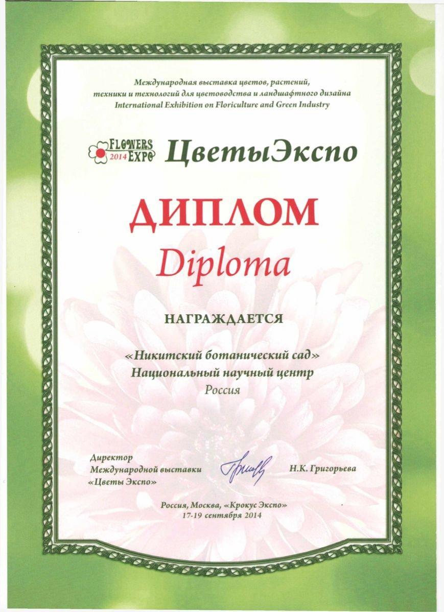 Диплом_выставки_цветы-экспо-2014