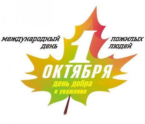 Поздравление с Днём пожилого человека главы г.о. Домодедово  и председателя Совета ветеранов, фото-1