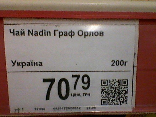 У Тернополі супермаркети продовжують обманювати покупців (фото), фото-2