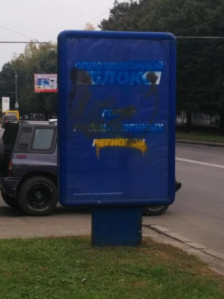На Рівненщині невідомі пошкодили сіті-лайти Опозиційного блоку, фото-2