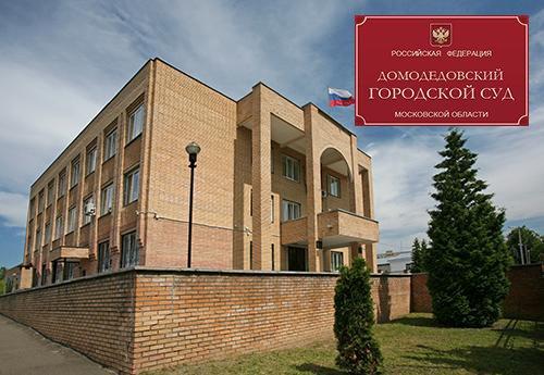 Domodedovo копия