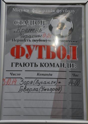 1 и 3 октября в Кременчуге сыграют молодежные команды «Зари», фото-1