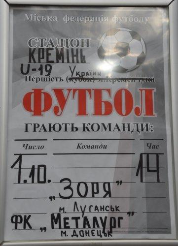 1 и 3 октября в Кременчуге сыграют молодежные команды «Зари», фото-2