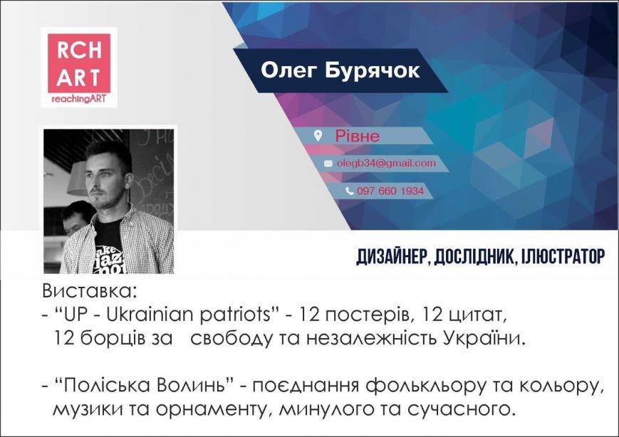 Рівненський дизайнер Олег Бурячок відкрив патріотичну виставку (Фото), фото-7