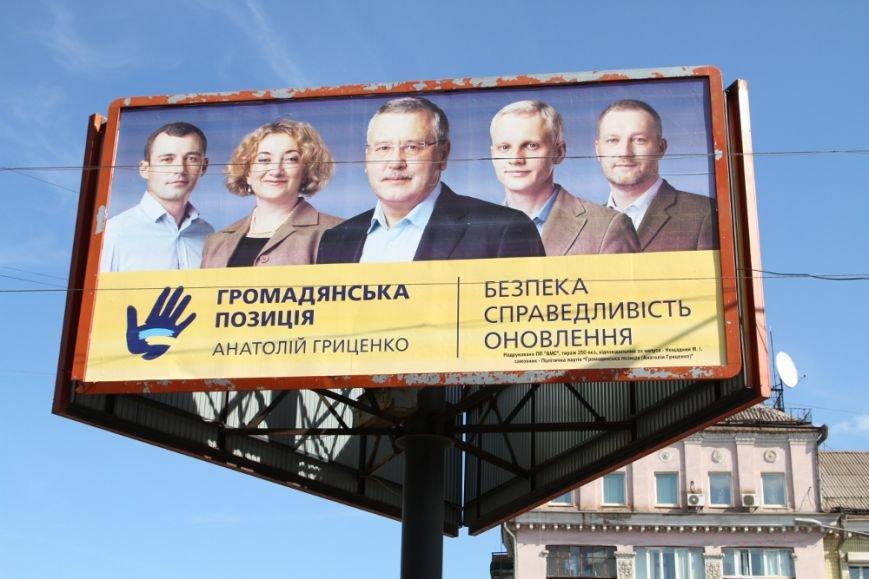 Кандидаты в народные депутаты не смогли отказаться от рекламы, фото-1