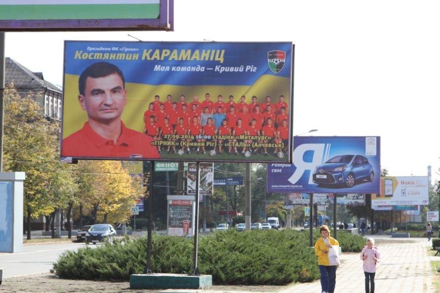 Кандидаты в народные депутаты не смогли отказаться от рекламы, фото-2