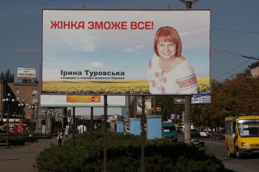 Кандидаты в народные депутаты не смогли отказаться от рекламы, фото-3