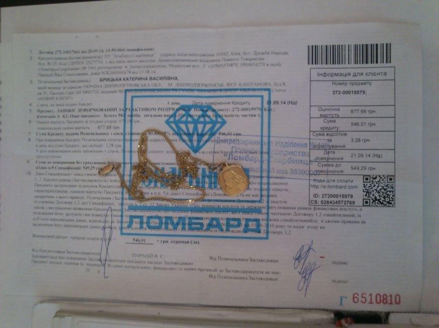 В Днепродзержинске задержан грабитель, который срывал с женщин золотые украшения и сдавал их в местный ломбард, фото-2