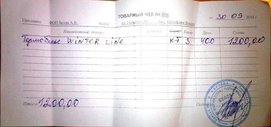 Студенты Кривого Рога инициировали сбор помощи бойцам в АТО и продемонстрировали первые результаты, фото-1