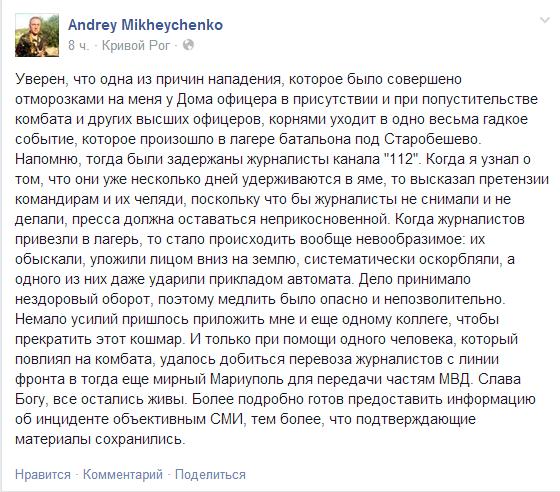 михейченко