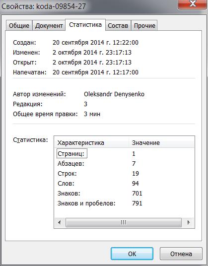 Скриншот 2014-10-03 00.31.39