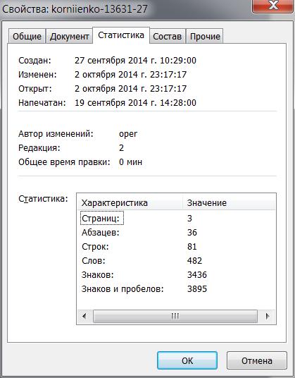 Скриншот 2014-10-03 00.32.10