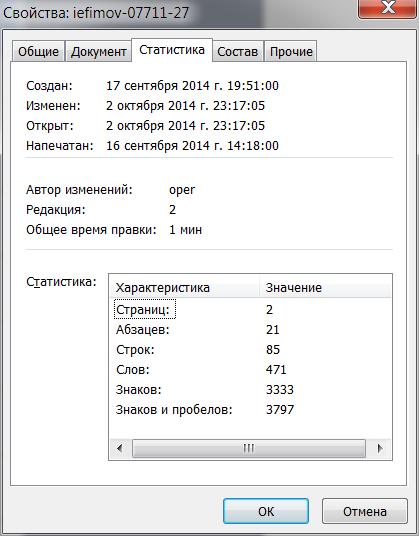 Скриншот 2014-10-03 00.31.03