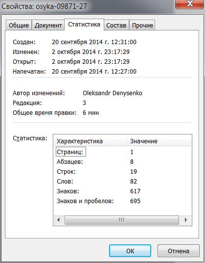Скриншот 2014-10-03 00.33.04