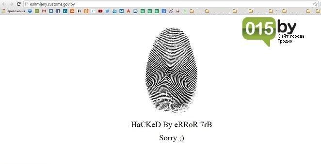 Фотофакт: хакеры взломали сайт Ошмянской таможни (фото) - фото 1