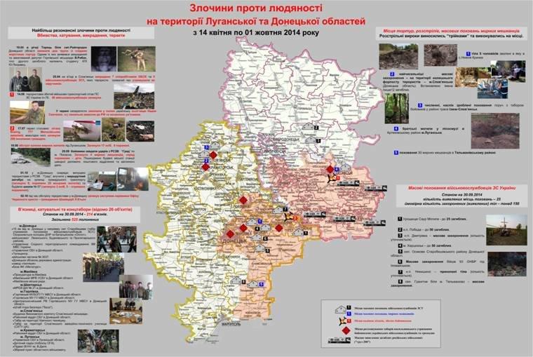 СБУ обнародовала карту преступлений террористов на востоке Украины, фото-1