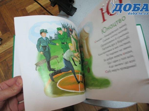 """У Тернополі з'явилось друге видання """"Повстанської абетки"""" (фото), фото-2"""