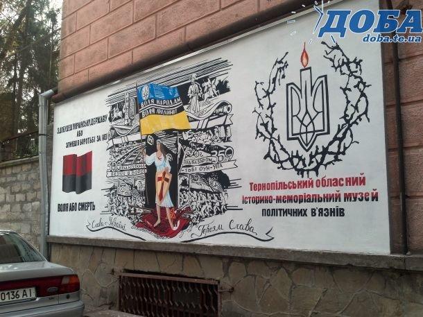 Нарізку з різних періодів історії України намалювали на стіні біля пошти у Тернополі (фото), фото-1