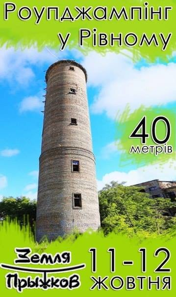 Рівняни стрибатимуть із 40-метрової водонапірної вежі, фото-2