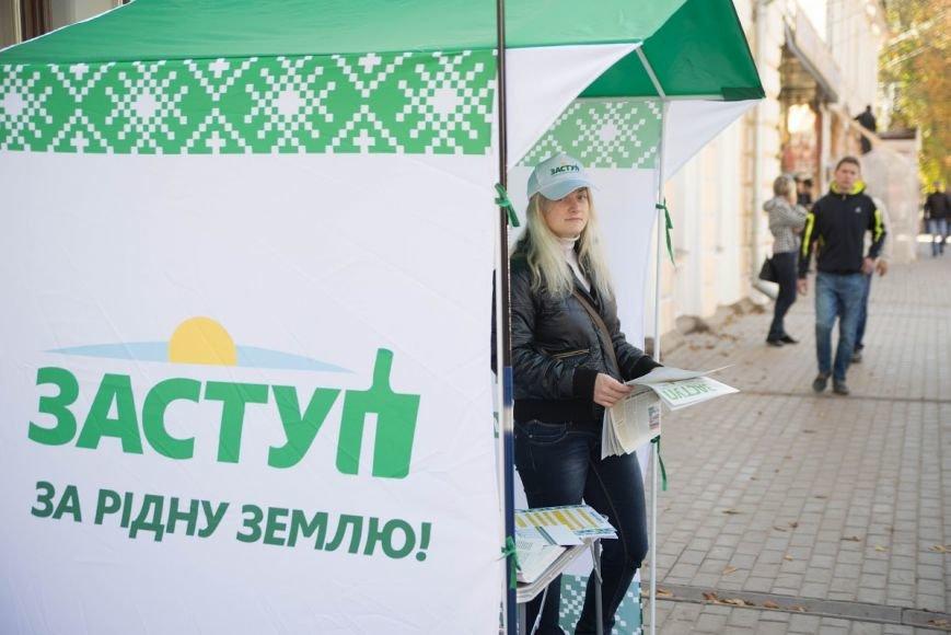Предвыборное турне «ЗАСТУПа» стартовало в Сумах (ФОТО), фото-2