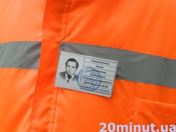 Тернопільських паркувальників перевдягнули в нову форму (фото), фото-3