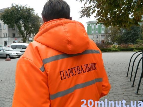 Тернопільських паркувальників перевдягнули в нову форму (фото), фото-1