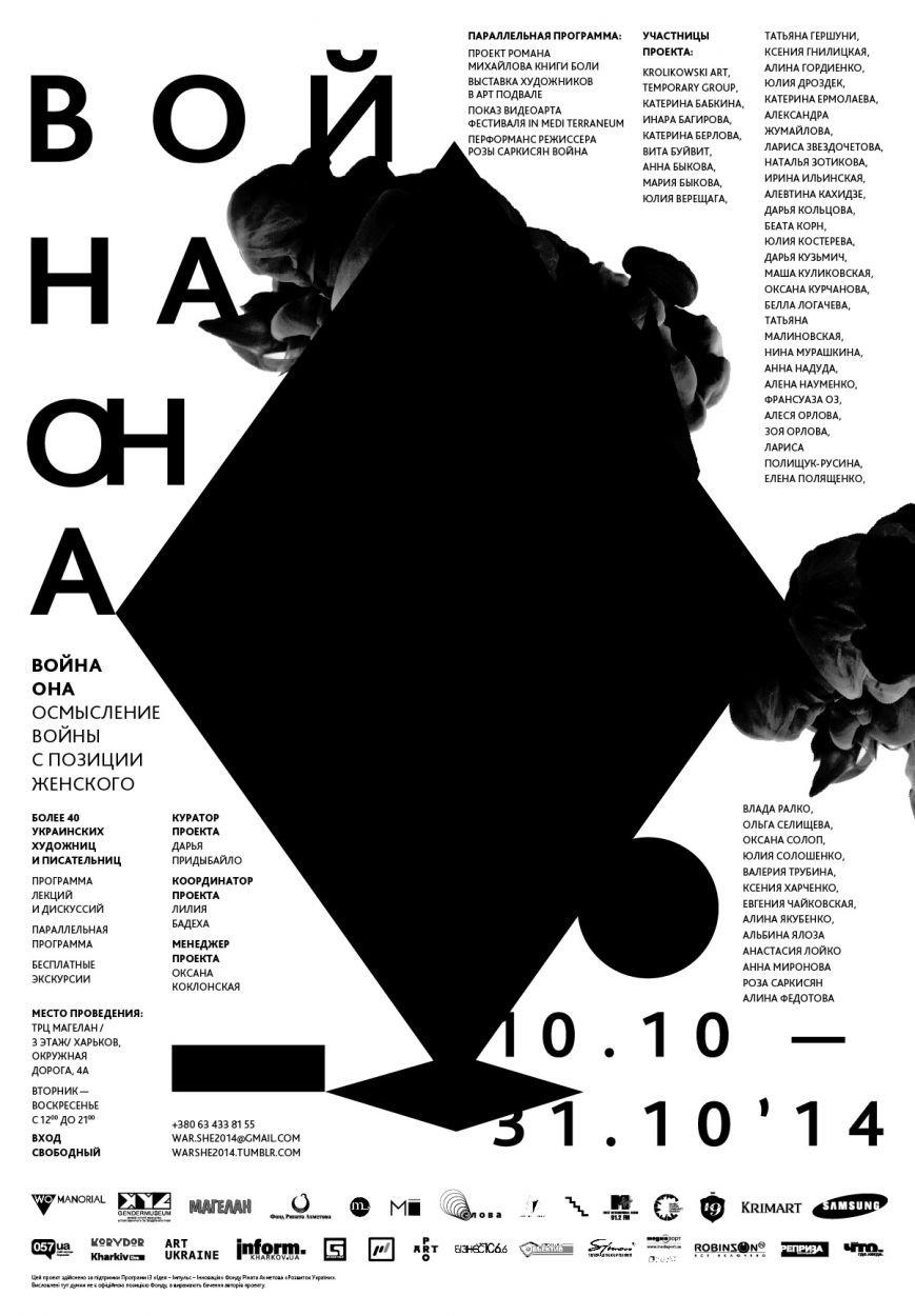 Харьковчанам покажут работы более 40 украинских художниц и писательниц с позиции женского опыта войны, фото-1