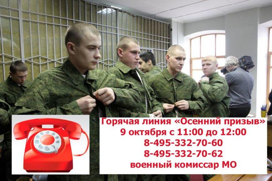Военкомат Домодедово сообщает о работе горячей линии по осеннему призыву, фото-1