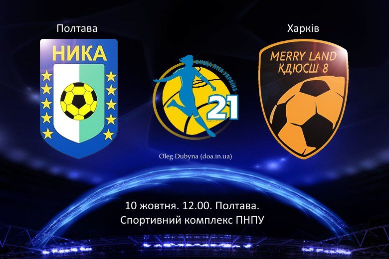 Наприкінці тижня у Полтаві відбудеться матч жіночого чемпіонату України з футзалу, фото-1