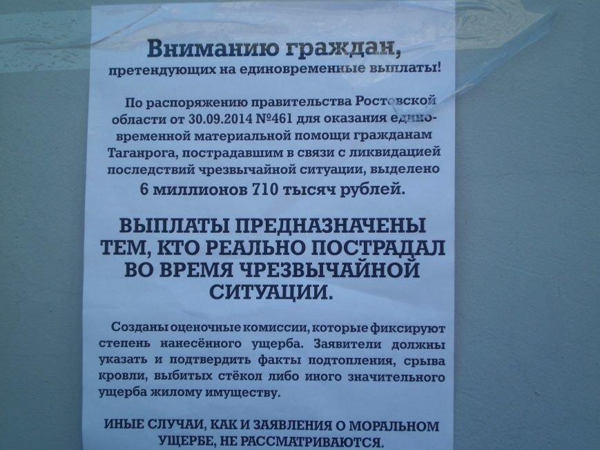 В Таганроге власти превратили пострадавших в ЧС в быдло (ФОТОРЕПОРТАЖ), фото-6