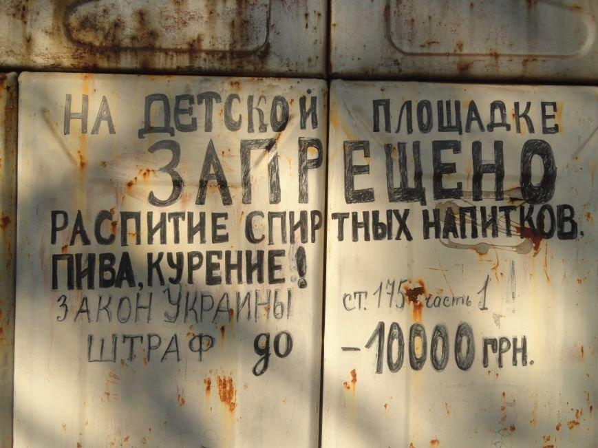 Во дворе мариупольской многоэтажки  занялись законотворчеством на воротах гаража (ФОТОФАКТ), фото-4