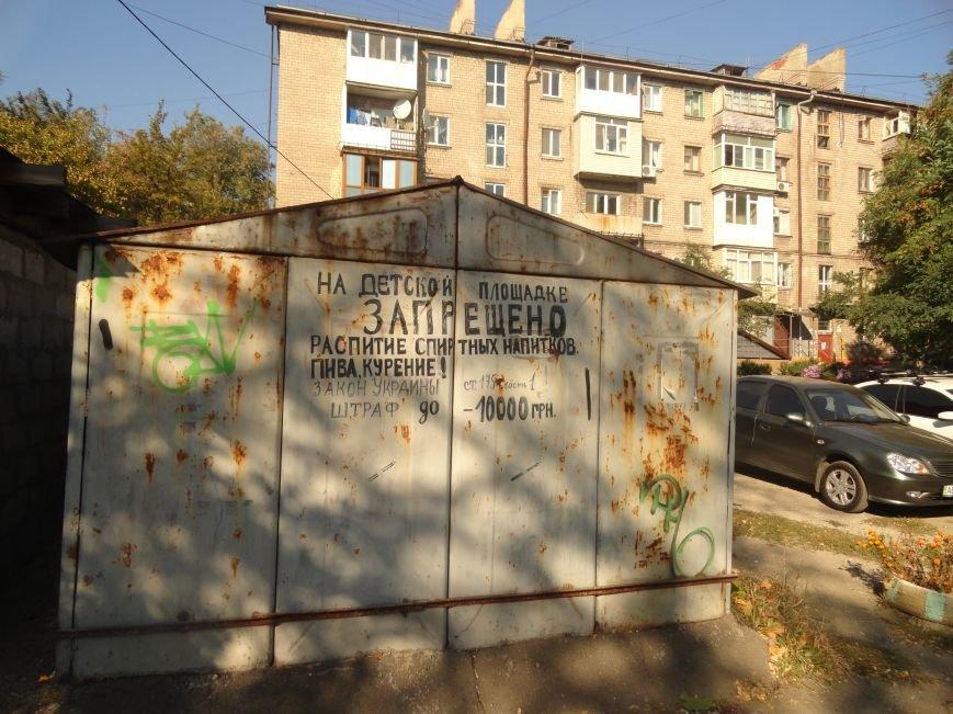 Во дворе мариупольской многоэтажки  занялись законотворчеством на воротах гаража (ФОТОФАКТ), фото-2