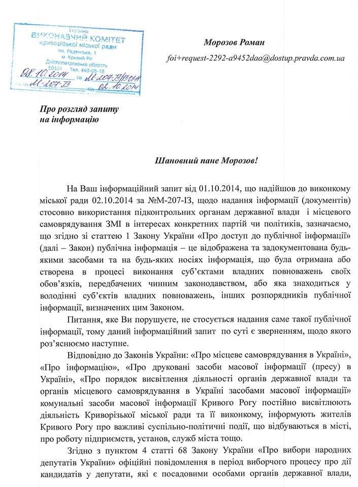 Криворожанин Роман Морозов выяснил, почему отдельные кандидаты заняли весь эфир «Руданы», фото-1