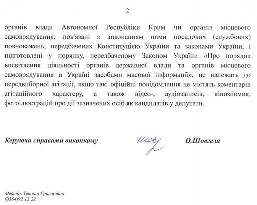 Криворожанин Роман Морозов выяснил, почему отдельные кандидаты заняли весь эфир «Руданы», фото-2