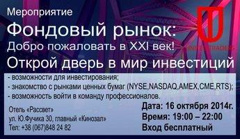 UT Банер Днепр 345х200