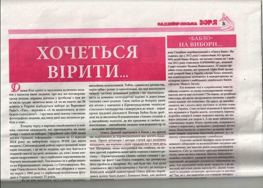 Kirov_Chornuha_sipletsia_obiednane (9)