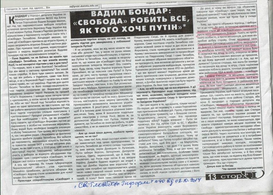 Kirov_Chornuha_sipletsia_obiednane (5)
