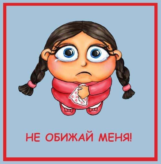 00.0.ne_obizhai_menya