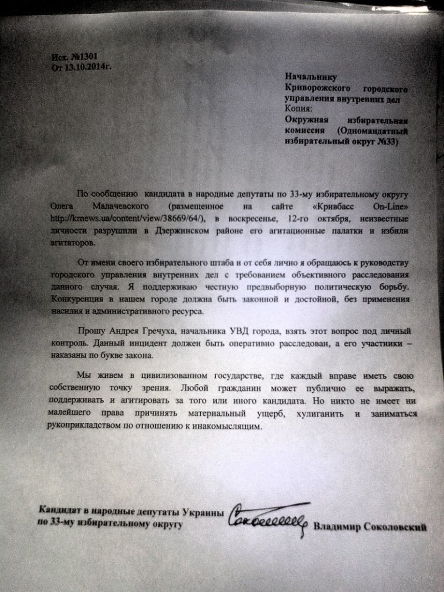 Обращение Владимира Соколовского к начальнику УВД (текст), фото-1