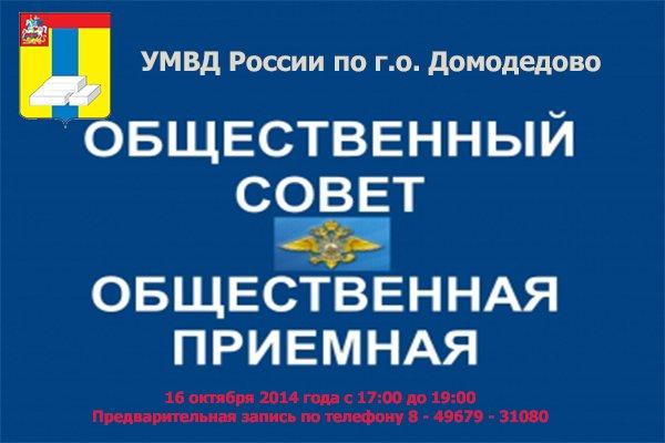 16 октября пройдёт приём граждан членами Общественного совета при УМВД России по г.о. Домодедово, фото-1