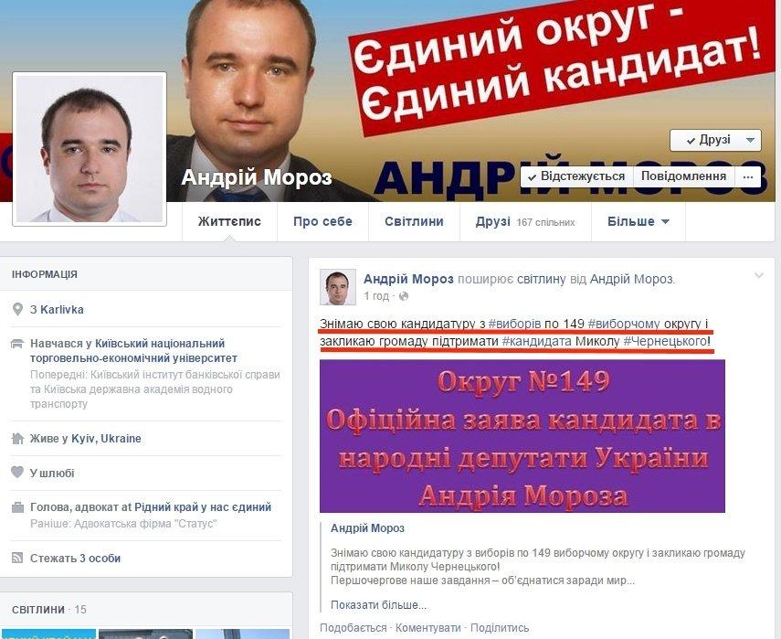 На Полтавщині одним кандидатом у депутати поменшало?, фото-1
