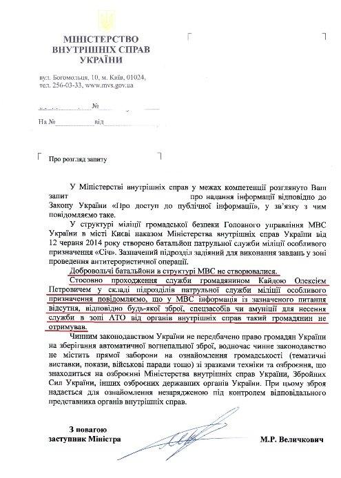 Кандидат в нардепи Олексій Кайда збрехав про свою службу в зоні АТО (документ), фото-1